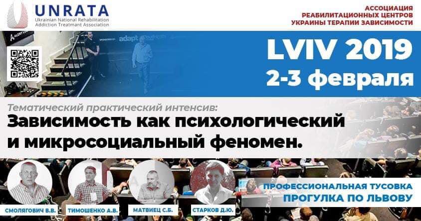 Фото - школа повышения квалификации по лечению наркомании в г. Львов
