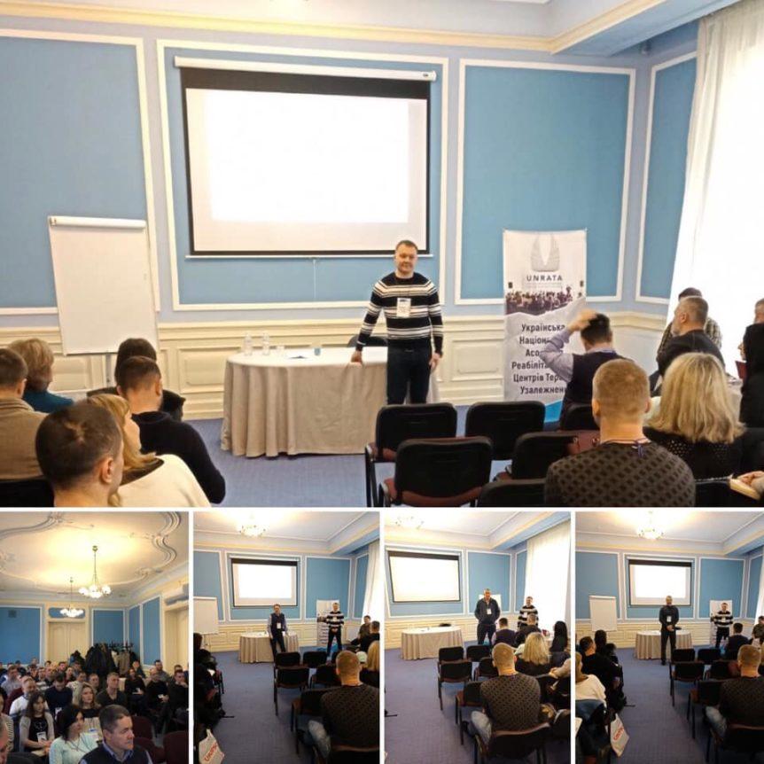 Фото школы повышения квалификации по проблеме наркомании в г. Львов