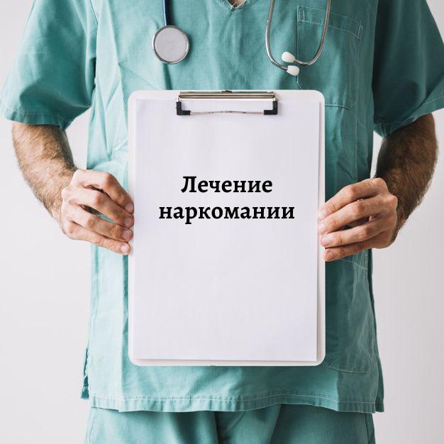 Лечение наркомании анонимно Красноград
